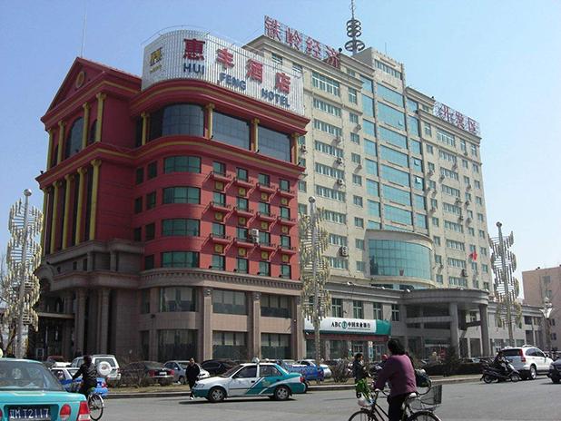 铁岭惠丰酒店