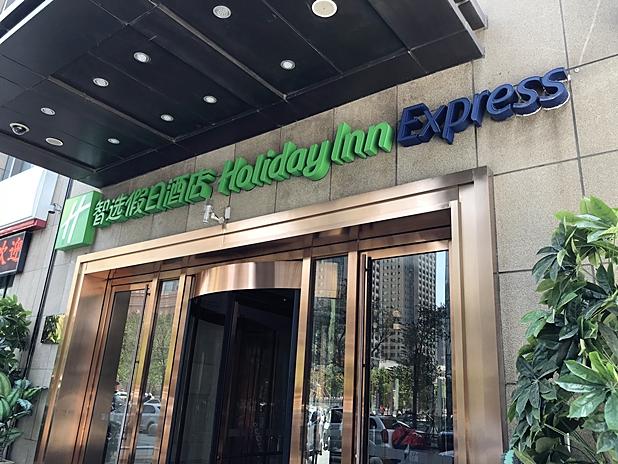 智选假日酒店