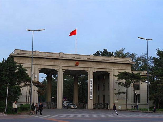 辽宁省政府