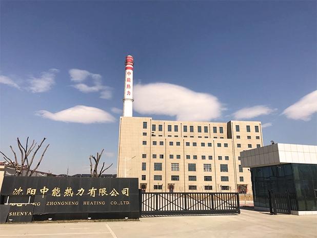 沈阳中能热力有限公司
