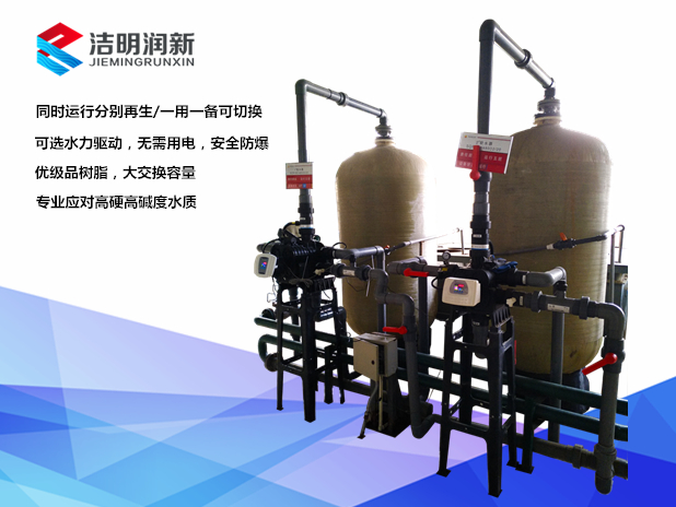 JMF系列软化水处理设备