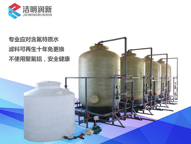 除氟专用水处理设备