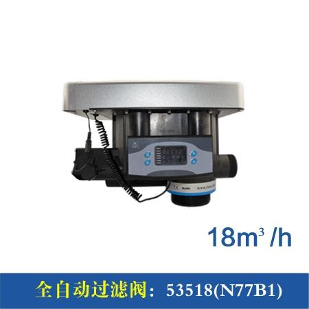 N77B1 18m³/h全自动过滤阀
