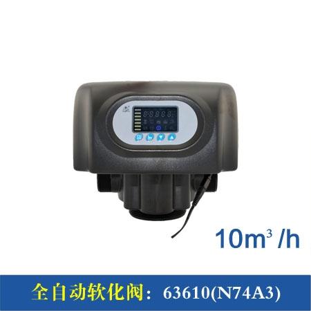 N74A1/3 10m³/h全自动软化阀