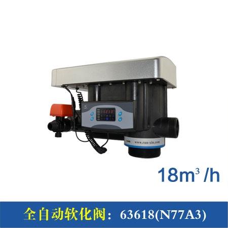 N77A1/3 18m³/h全自动软化阀