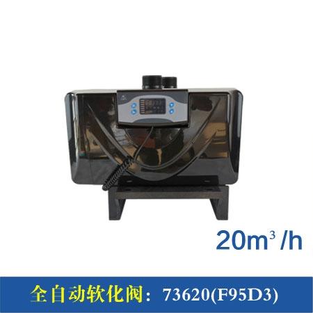 F95D1/3 20m³/h全自动软化阀
