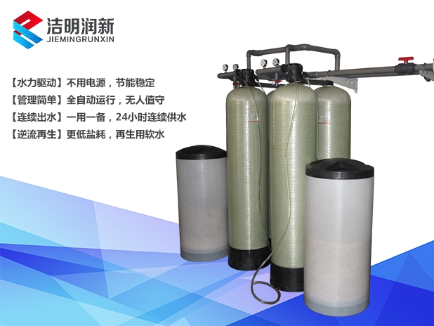 JK/JKH系列水力驱动式自动软水器