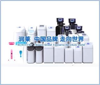 润莱民用净(软)水系列产品